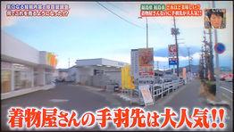 ナニコレ珍百景圧縮6.jpg