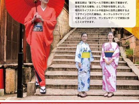 7/7 コッコファームにてファッションショー開催決定!