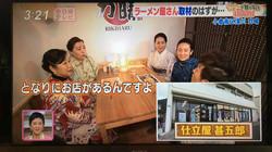 今日感テレビ イッセーの知らない北九州