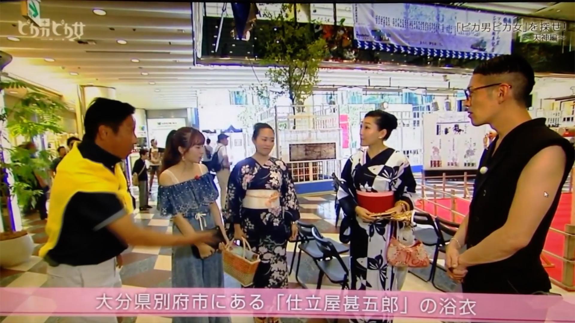 テレビ西日本 ピカ男ピカ女