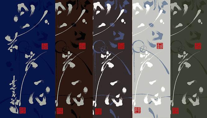 仕立屋甚五郎 オリジナル メンズ 浴衣 一心 全5色シリーズ