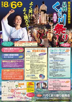 第49回八代くま川祭り