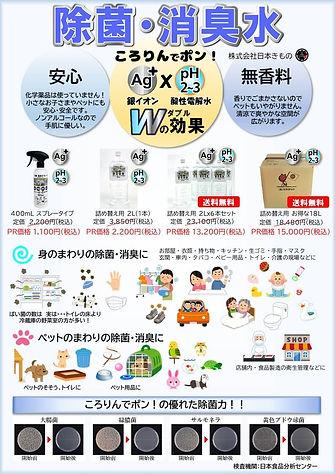 koropon_banner_Ver7.jpg