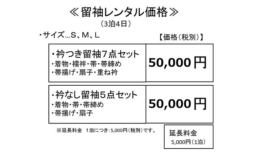 留袖レンタル価格圧縮.png