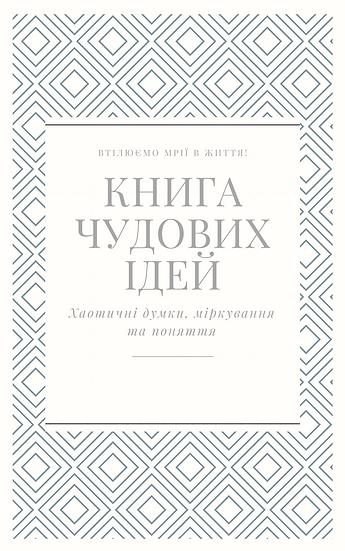 Книга чудових ідей