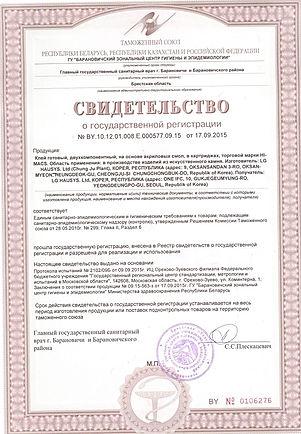 HI-MACS. Сертификат на клей.jpg