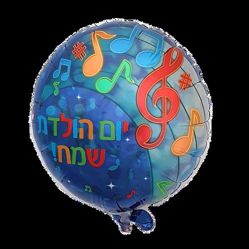 """Yom Huledet Sameach 9 """" Balloon - blue"""
