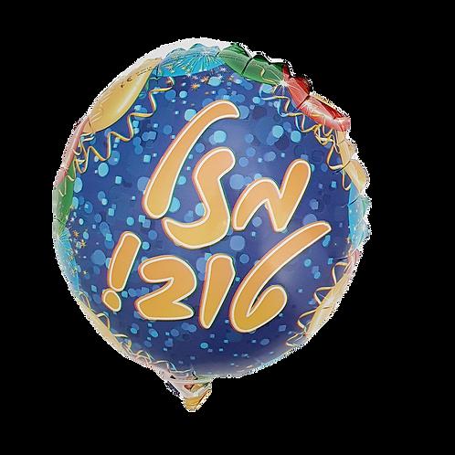 "Mazel Tov 9"" Balloon"