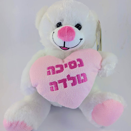 White Bear with Heart - Girl - Hebrew