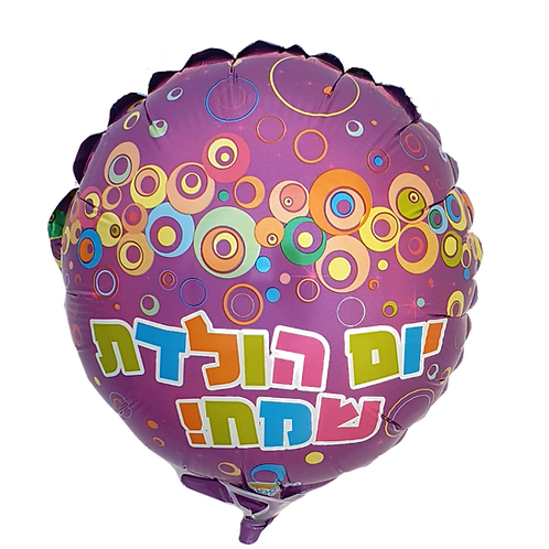 "Yom Huledet Sameach 9 "" Balloon - purple"