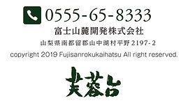 電話番号_住所_コピーライト_ロゴタイプ.jpg