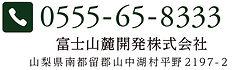 TOP_電話番号.jpg