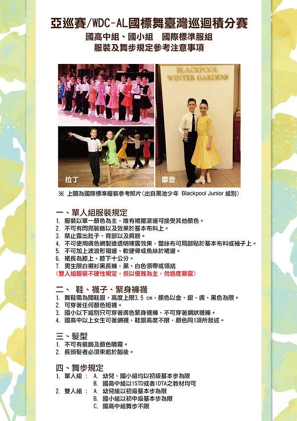 學生組服裝及舞步規定參考注意事項-01.jpg