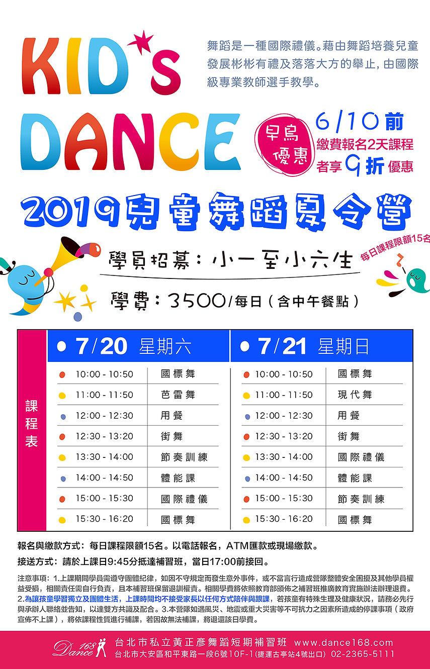 2019暑期兒童班海報A4-0507.jpg