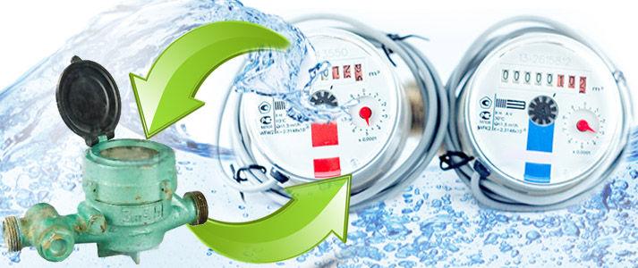 Замена счетчиков воды в СПб