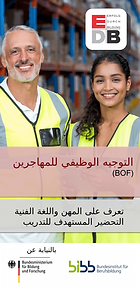 EDB_BOF_2021_Arabisch_01 (Neu)1.png