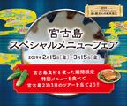 2019 Discover OKINAWA Foods Fair 食と観光の沖縄再発見ー宮古島スペシャルメニューフェアー開催!