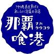那覇喰港.png