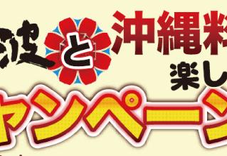 東京 島のわ通信15店舗にて、(有)比嘉酒造の泡盛キャンペーンを実施します!