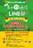 東京 島のわ通信 LINE@開設 プレゼントキャンペーン 開催!