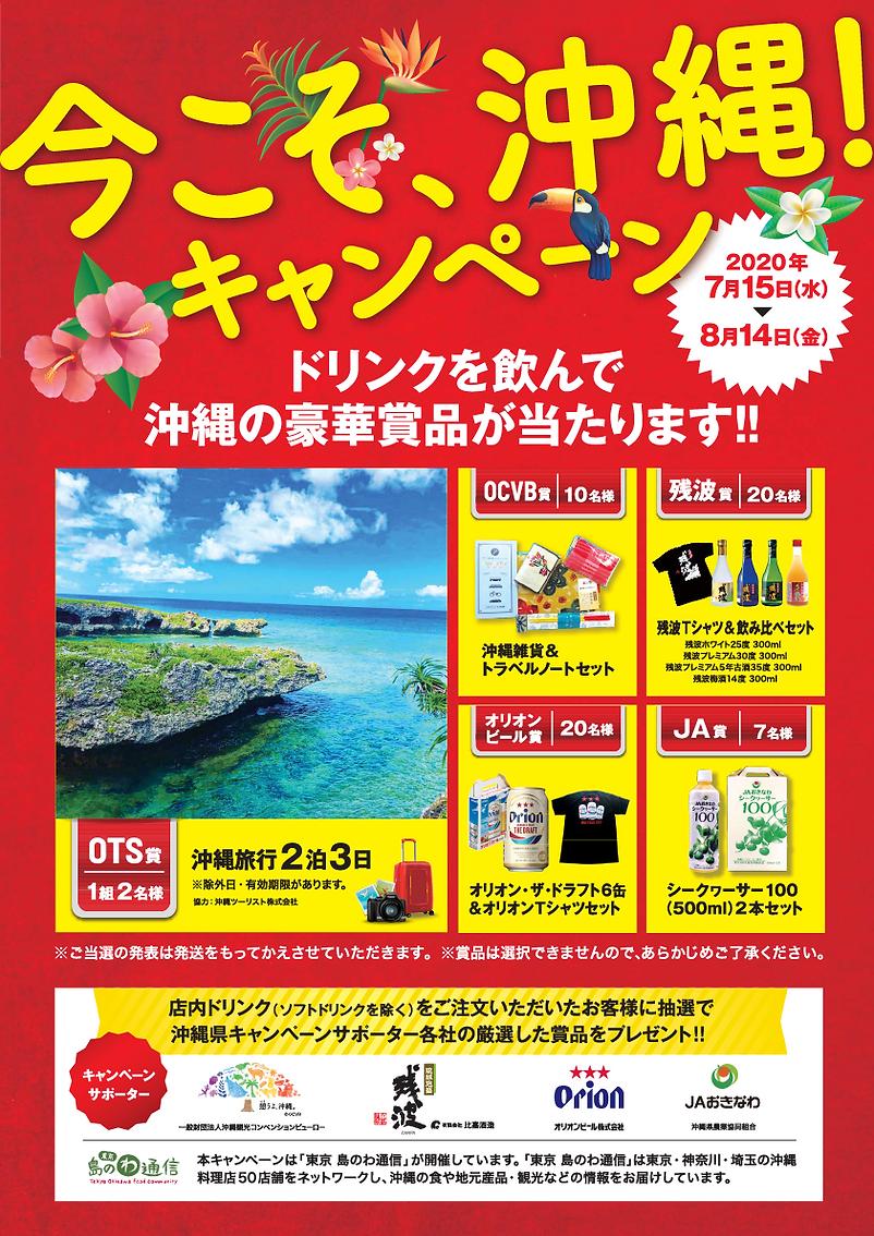 imakoso_okinawa_CP_A3.png