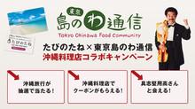 電子書籍サービス『たびのたね』×首都圏沖縄料理店 コラボキャンペーン!開催中!