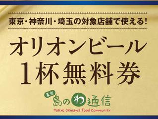 「TOKYO ALLMIX FESTIVAL '15」にて、オリオンビール協賛ブースの企画・運営を実施します。