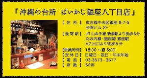 ぱいかじ8丁目.png
