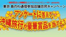 東京 島のわ通信参加店舗でアンケートに答えて沖縄旅行や豪華商品を当てよう!2014年11月5日(水)~25日(火)!