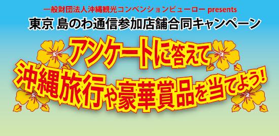 島のわキャンペーンec.jpg