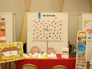 沖縄リゾートEXPO in TOKYOに東京 島のわ通信ブースを出展いたしました。