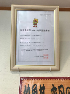 秋田県新型コロナ対策認証店舗登録になりました。
