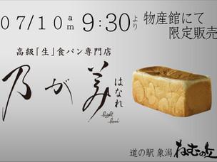 高級食パン「乃が美」の日
