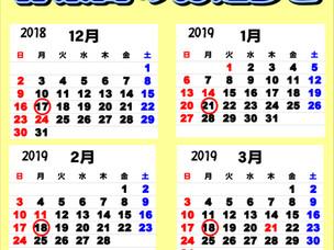 12月~3月休館日のお知らせ