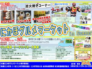 にかほグルメマーケット in Summer