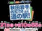 3/21(日)いいね!秋田岩手の道の駅!放送のお知らせ