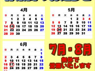 4月~6月浴室休業日