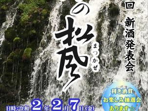 第二十一回「潟の松風」新酒発表会