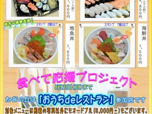 「おうちdeレストラン」メニュー