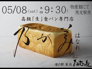 高級生食パン「乃が美」の日