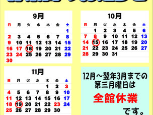 9月~11月浴室休業日カレンダー