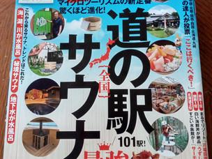 道の駅&サウナランキング東北第一位!!
