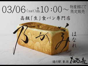 高級「生」食パン専門店「乃が美」の食パン入荷します