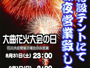 大曲花火大会の日深夜テント営業いたします!!