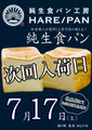純生食パン「ハレパン」の日