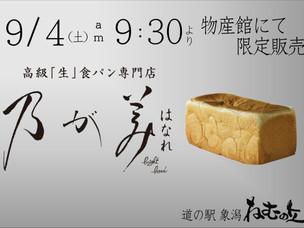 高級「生」食パン「乃が美」販売日