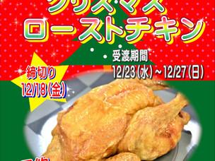 クリスマス・年末特製メニュー