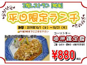 平日限定ランチのお知らせ(^^♪