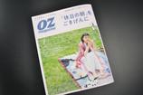 観光情報誌「OZmagazine」に掲載されました。