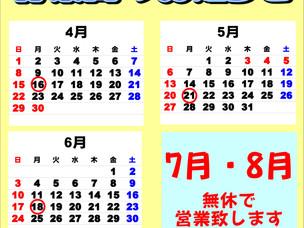 4階展望温泉休業日のお知らせ